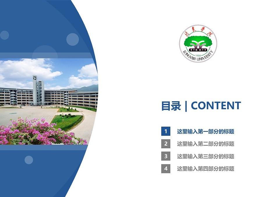 龙岩学院PPT模板下载_幻灯片预览图3