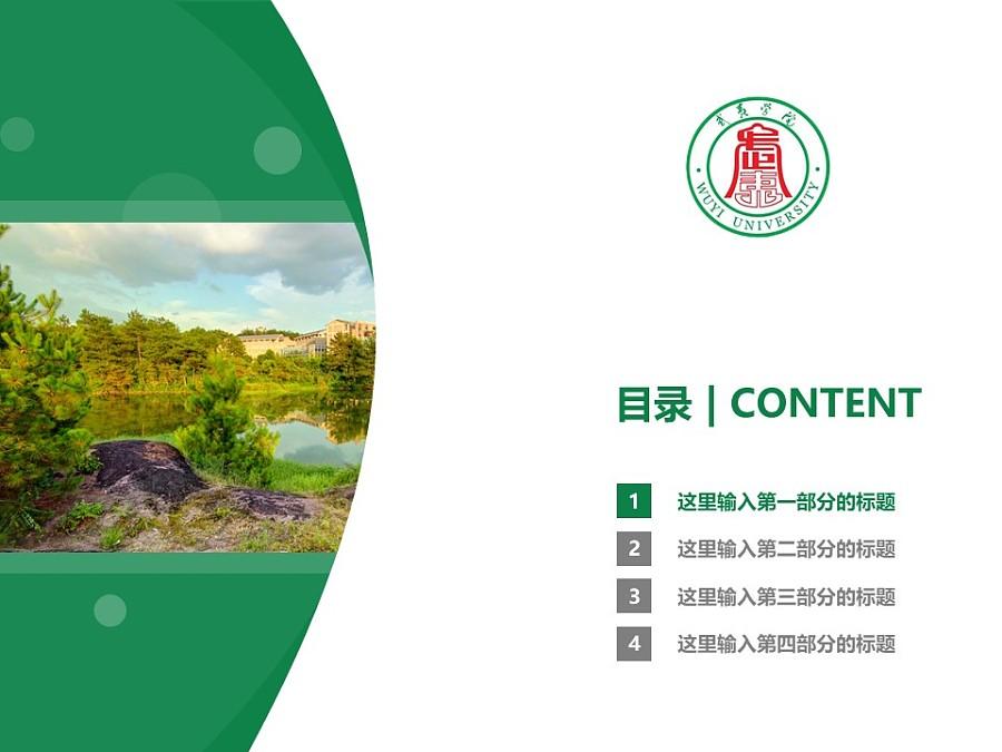 武夷学院PPT模板下载_幻灯片预览图3