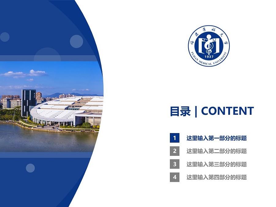 福建医科大学PPT模板下载_幻灯片预览图3