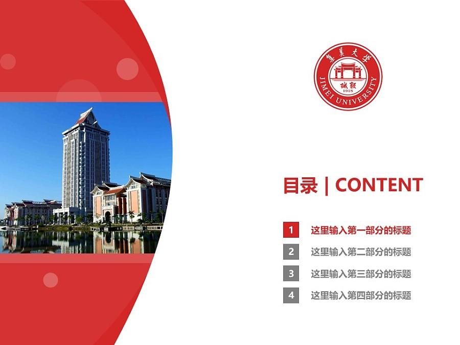 集美大学PPT模板下载_幻灯片预览图3