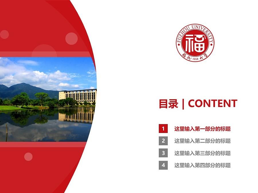 福州大学PPT模板下载_幻灯片预览图3