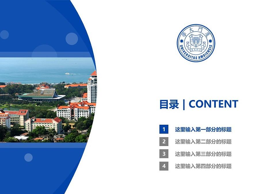 厦门大学PPT模板下载_幻灯片预览图3