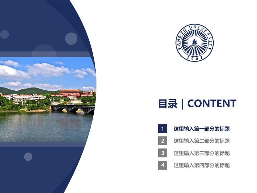 仰恩大学PPT模板下载_幻灯片预览图3