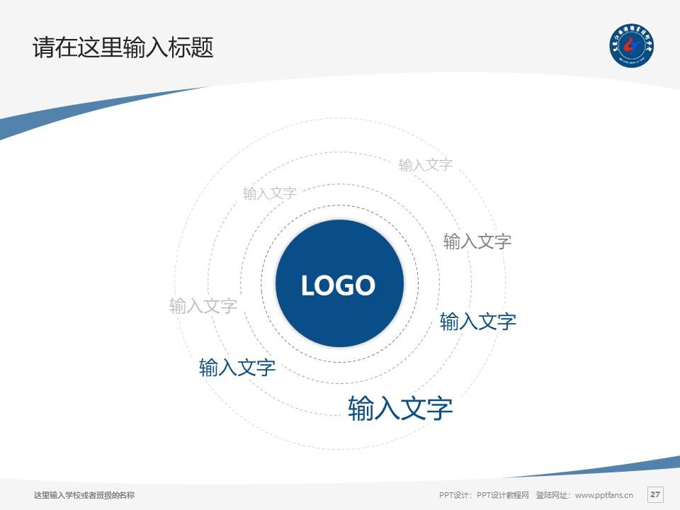 黑龙江旅游职业技术学院PPT模板下载_幻灯片预览图27
