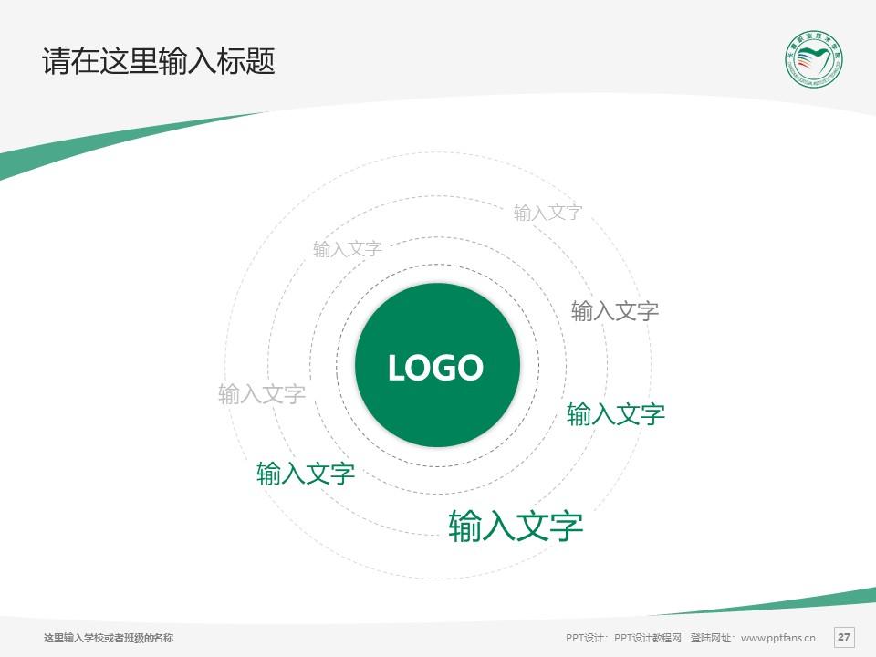 长春职业技术学院PPT模板_幻灯片预览图27