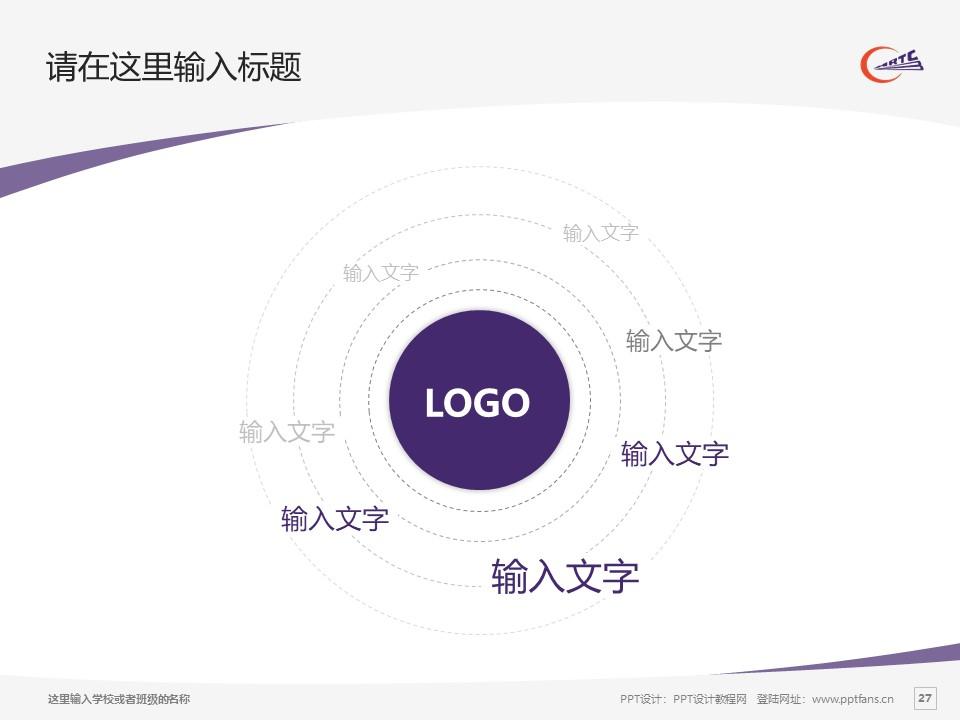 哈尔滨铁道职业技术学院PPT模板下载_幻灯片预览图27