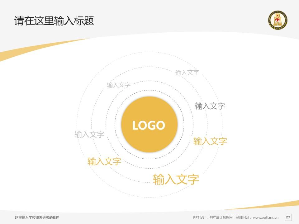 长春金融高等专科学校PPT模板_幻灯片预览图27