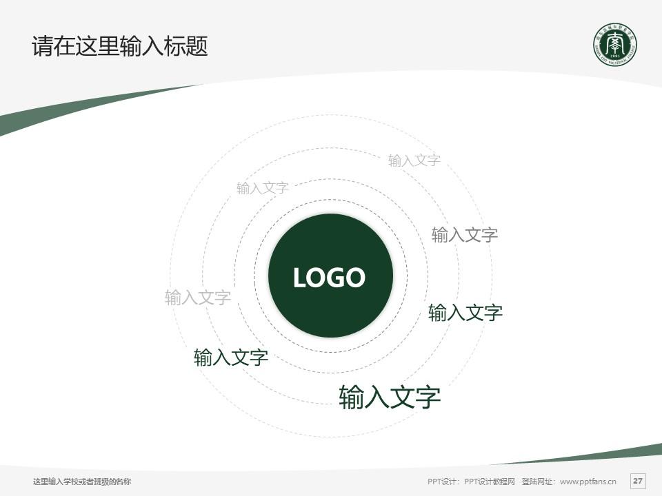 哈尔滨城市职业学院PPT模板下载_幻灯片预览图27