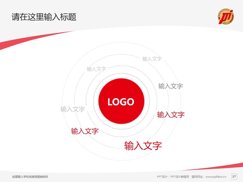 牡丹江大学PPT模板下载_幻灯片预览图27