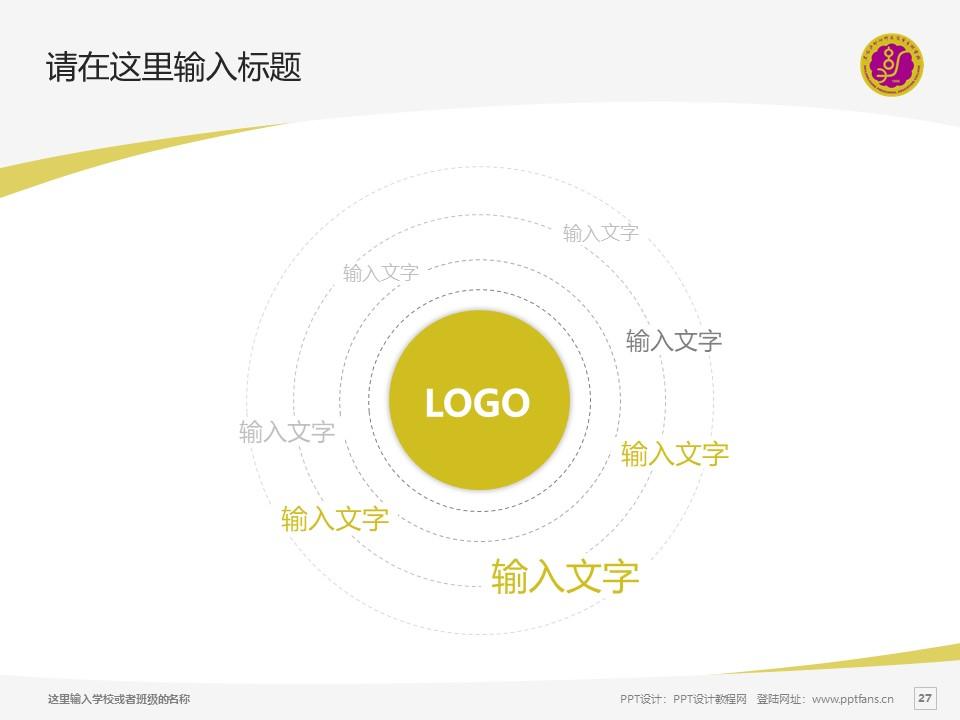 黑龙江幼儿师范高等专科学校PPT模板下载_幻灯片预览图27