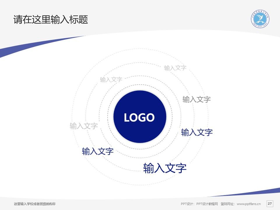 大庆医学高等专科学校PPT模板下载_幻灯片预览图27