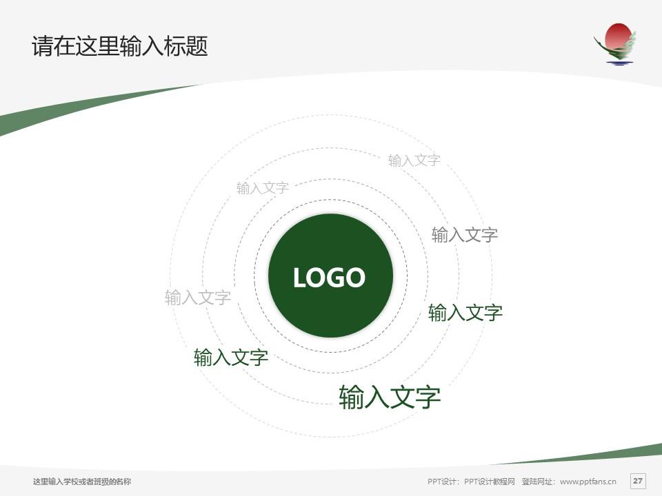 鹤岗师范高等专科学校PPT模板下载_幻灯片预览图27