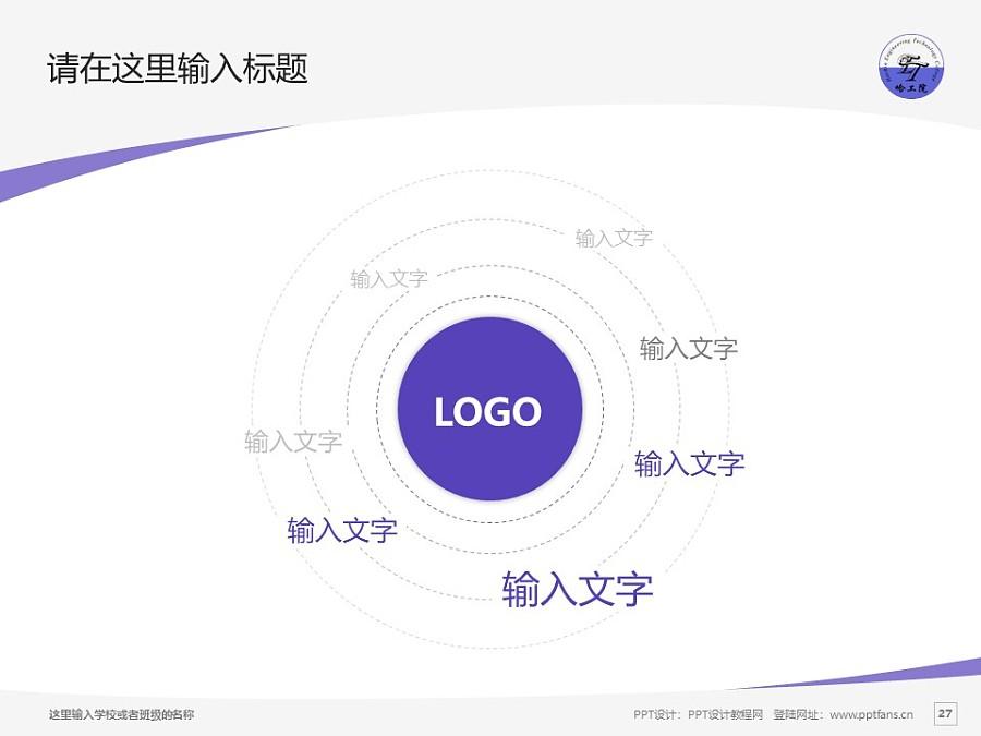 哈尔滨工程技术职业学院PPT模板下载_幻灯片预览图27