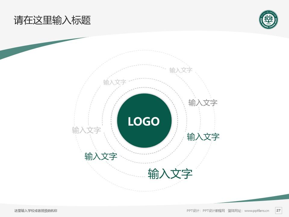哈尔滨幼儿师范高等专科学校PPT模板下载_幻灯片预览图27