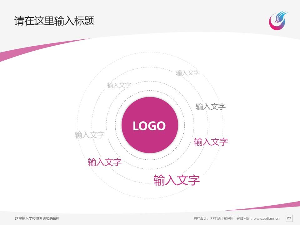 哈尔滨广厦学院PPT模板下载_幻灯片预览图27