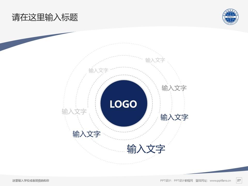 哈尔滨远东理工学院PPT模板下载_幻灯片预览图27