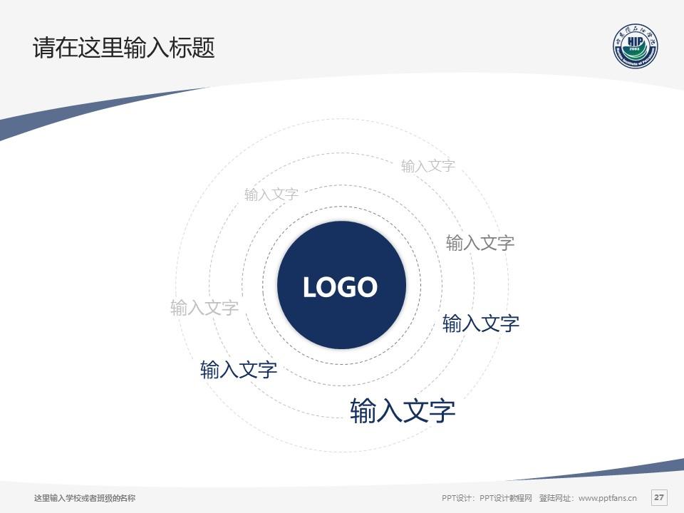 哈尔滨石油学院PPT模板下载_幻灯片预览图27