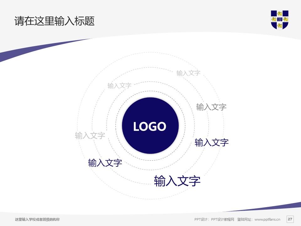 黑龙江外国语学院PPT模板下载_幻灯片预览图27