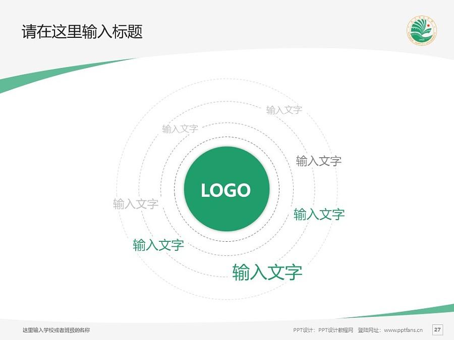 大庆师范学院PPT模板下载_幻灯片预览图27