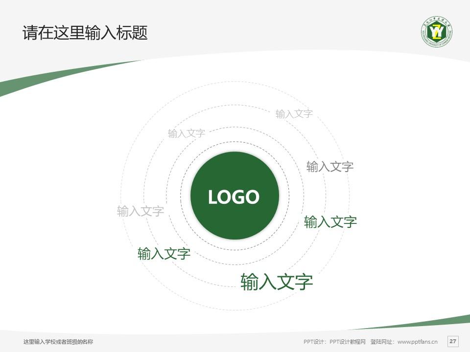 黑龙江中医药大学PPT模板下载_幻灯片预览图27