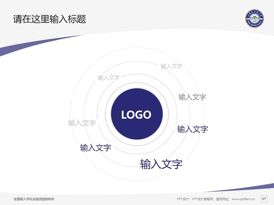 哈尔滨工程大学PPT模板下载_幻灯片预览图27