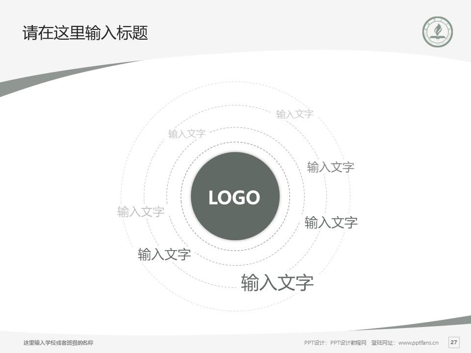 永城职业学院PPT模板下载_幻灯片预览图27
