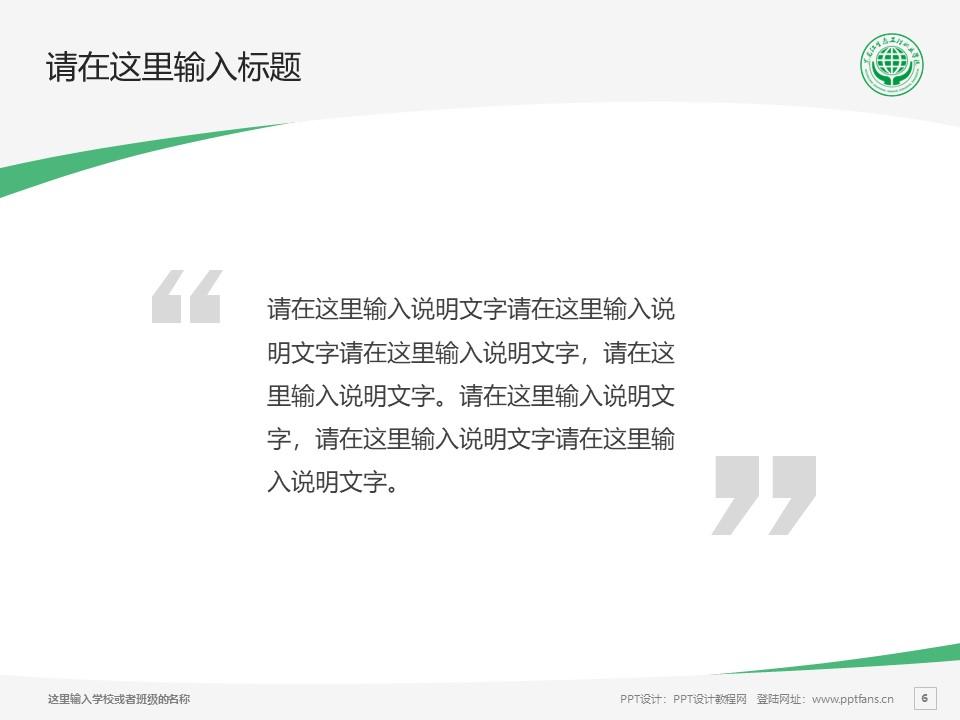 黑龙江生态工程职业学院PPT模板下载_幻灯片预览图6