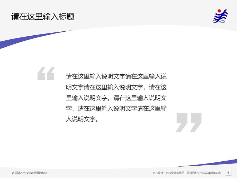 黑龍江三江美術職業學院PPT模板下載_幻燈片預覽圖6