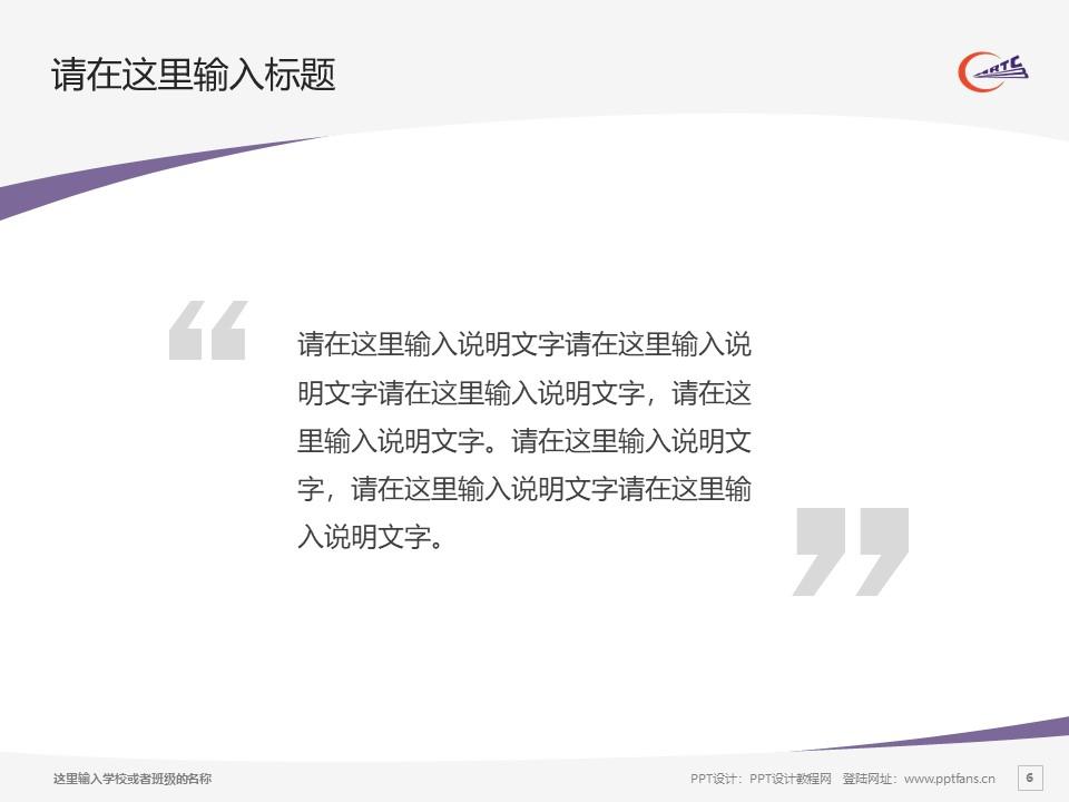 哈尔滨铁道职业技术学院PPT模板下载_幻灯片预览图6
