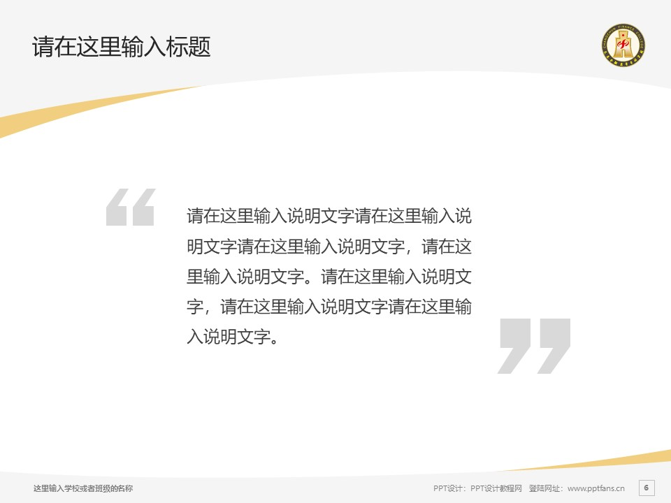 长春金融高等专科学校PPT模板_幻灯片预览图6