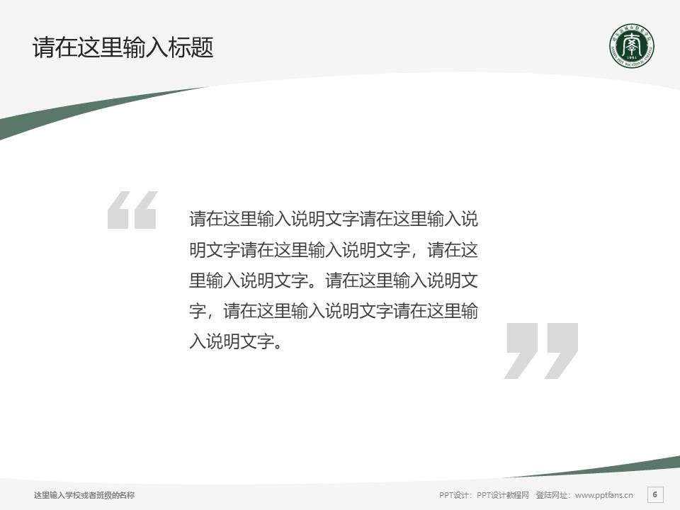 哈尔滨城市职业学院PPT模板下载_幻灯片预览图6
