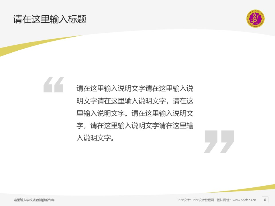 黑龙江幼儿师范高等专科学校PPT模板下载_幻灯片预览图6