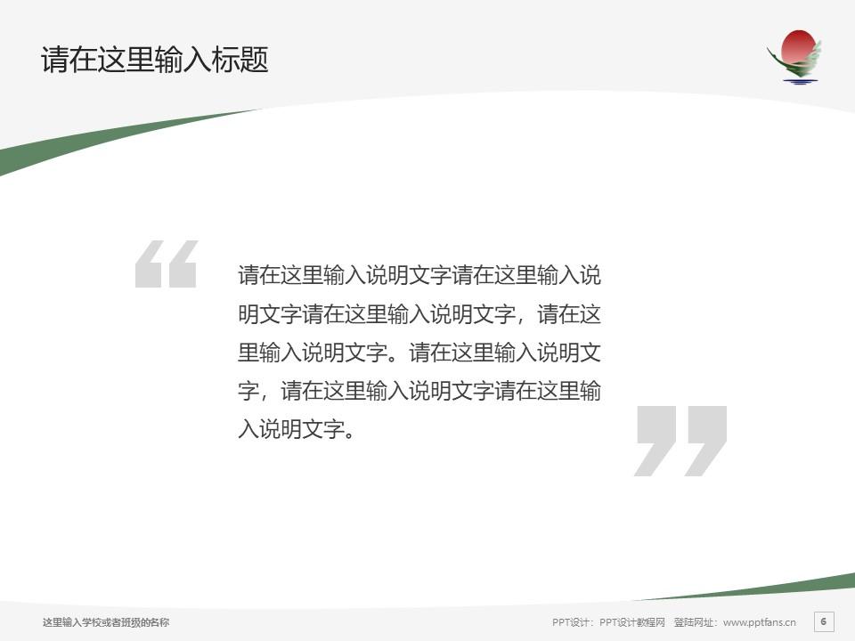 鹤岗师范高等专科学校PPT模板下载_幻灯片预览图6