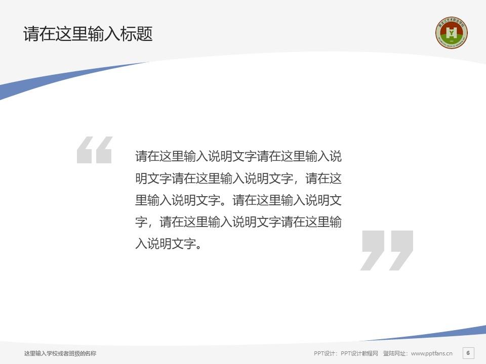 黑龙江艺术职业学院PPT模板下载_幻灯片预览图6