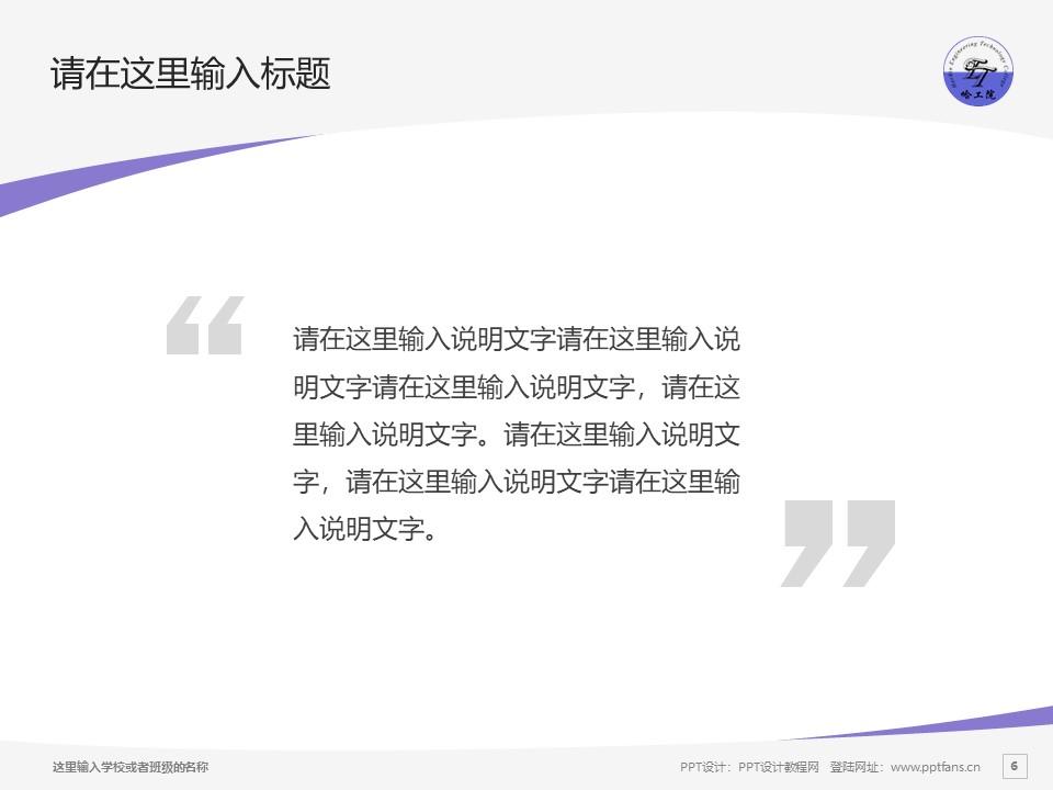 哈尔滨工程技术职业学院PPT模板下载_幻灯片预览图6