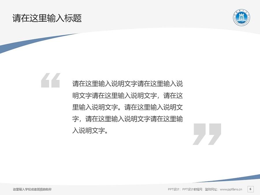 长春理工大学PPT模板_幻灯片预览图6