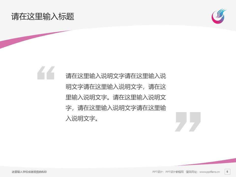 哈尔滨广厦学院PPT模板下载_幻灯片预览图6