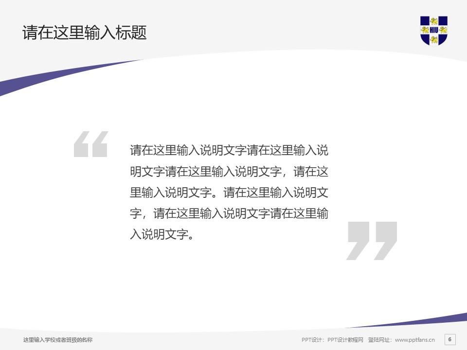 黑龙江外国语学院PPT模板下载_幻灯片预览图6