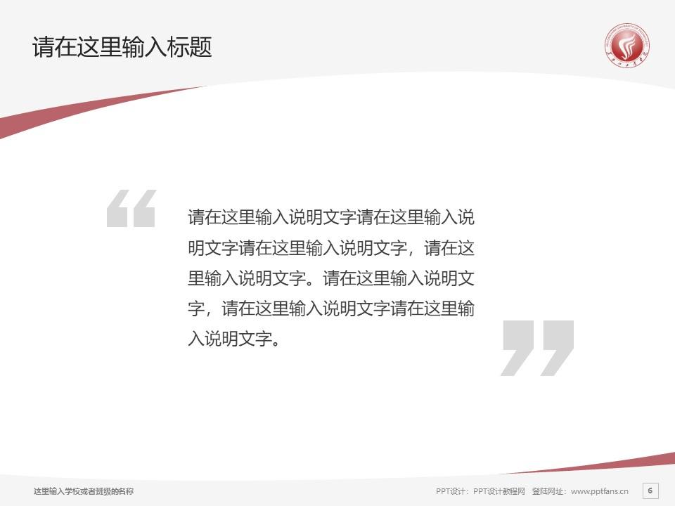 黑龙江工业学院PPT模板下载_幻灯片预览图6
