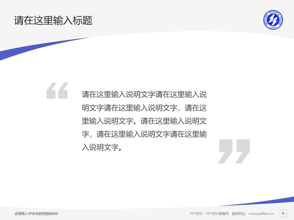 郑州职业技术学院PPT模板下载_幻灯片预览图6