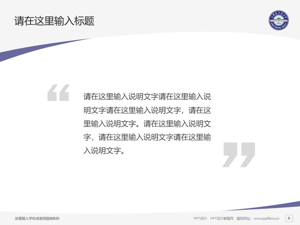 哈尔滨工程大学PPT模板下载_幻灯片预览图6