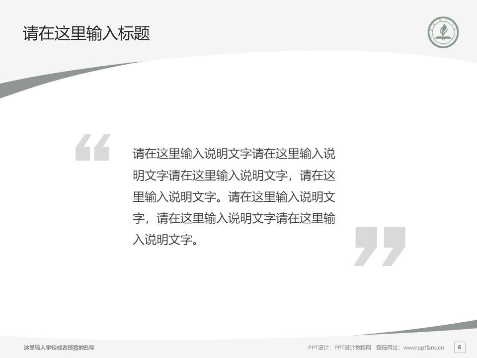 永城职业学院PPT模板下载_幻灯片预览图6