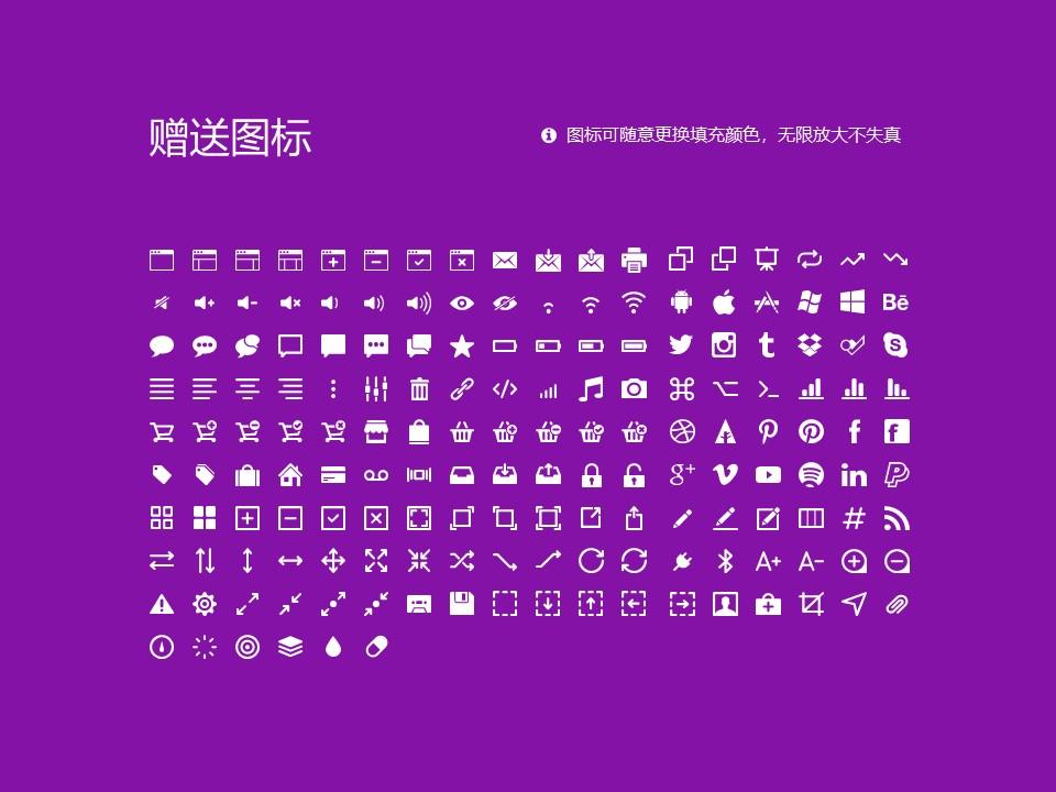 松原职业技术学院PPT模板_幻灯片预览图33