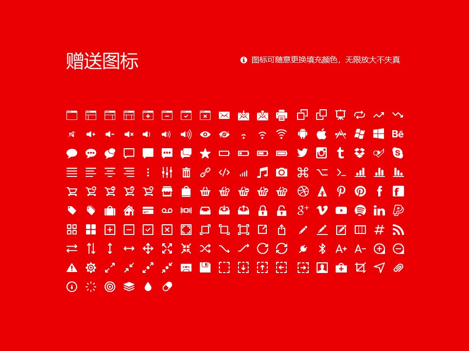 黑龙江信息技术职业学院PPT模板下载_幻灯片预览图33