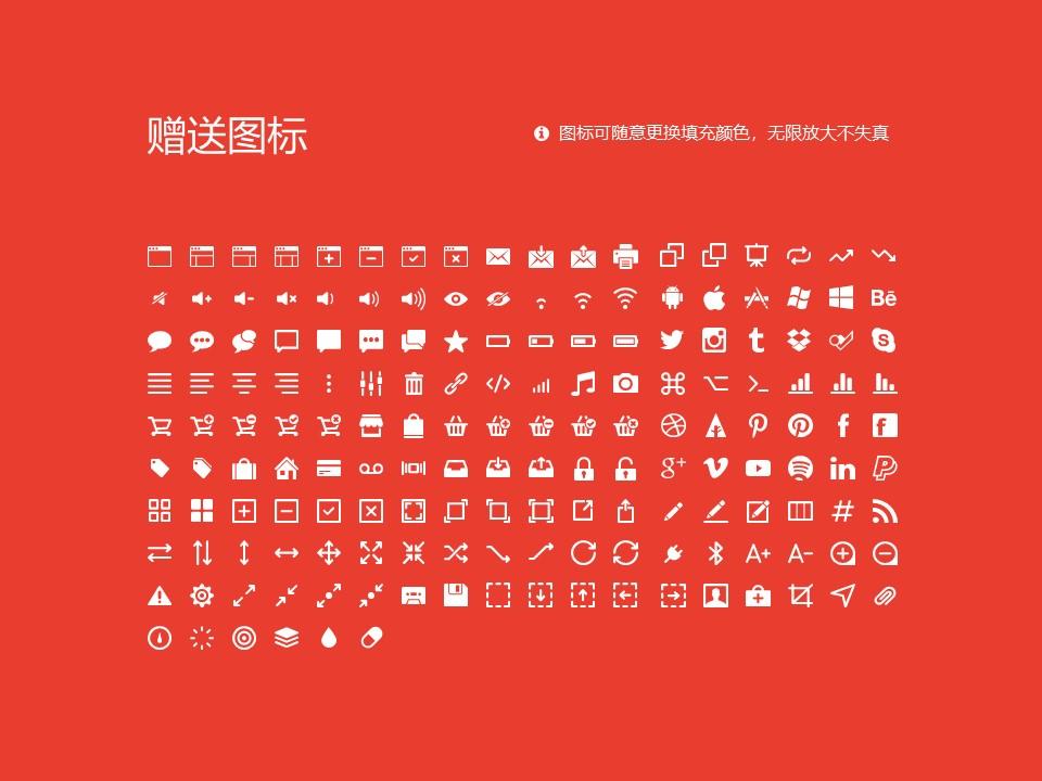 黑龙江商业职业学院PPT模板下载_幻灯片预览图33