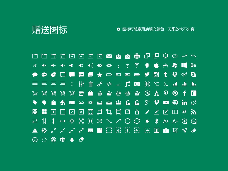 长春职业技术学院PPT模板_幻灯片预览图33