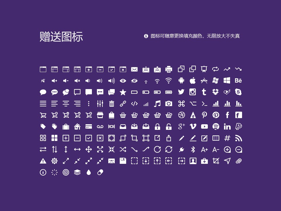 哈尔滨铁道职业技术学院PPT模板下载_幻灯片预览图33