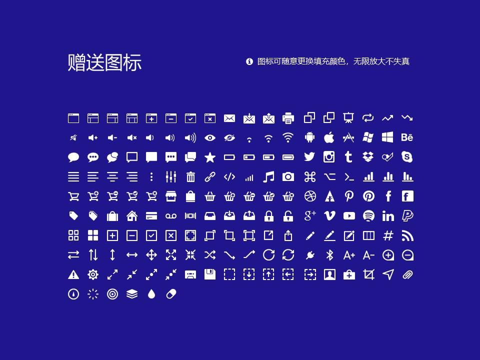 伊春职业学院PPT模板下载_幻灯片预览图33