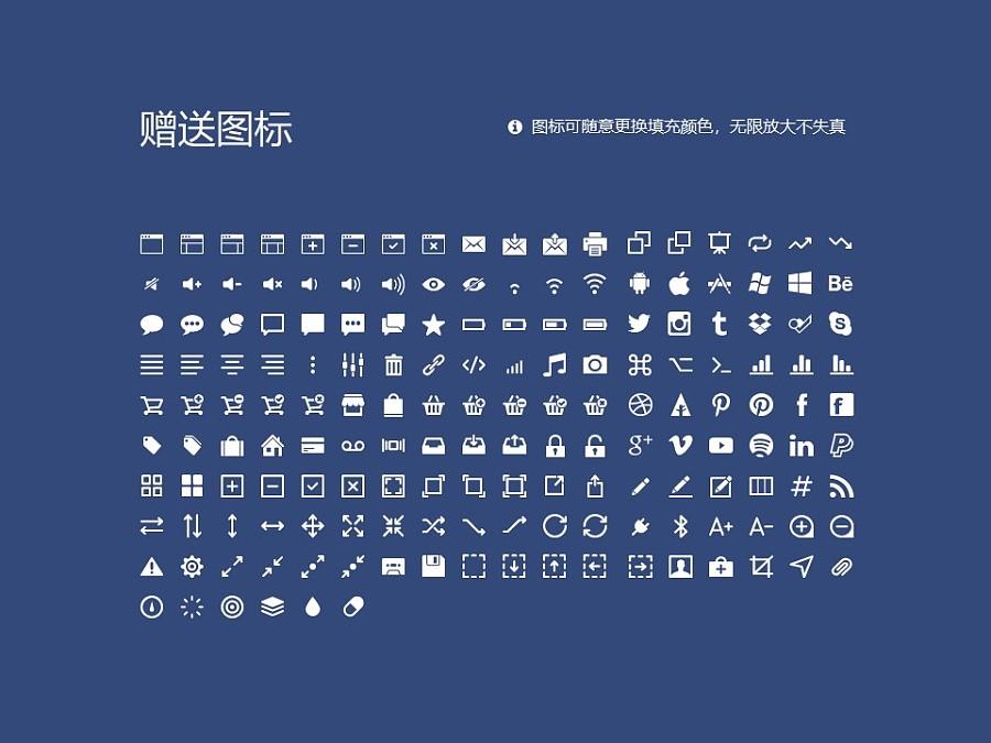 大庆职业学院PPT模板下载_幻灯片预览图33
