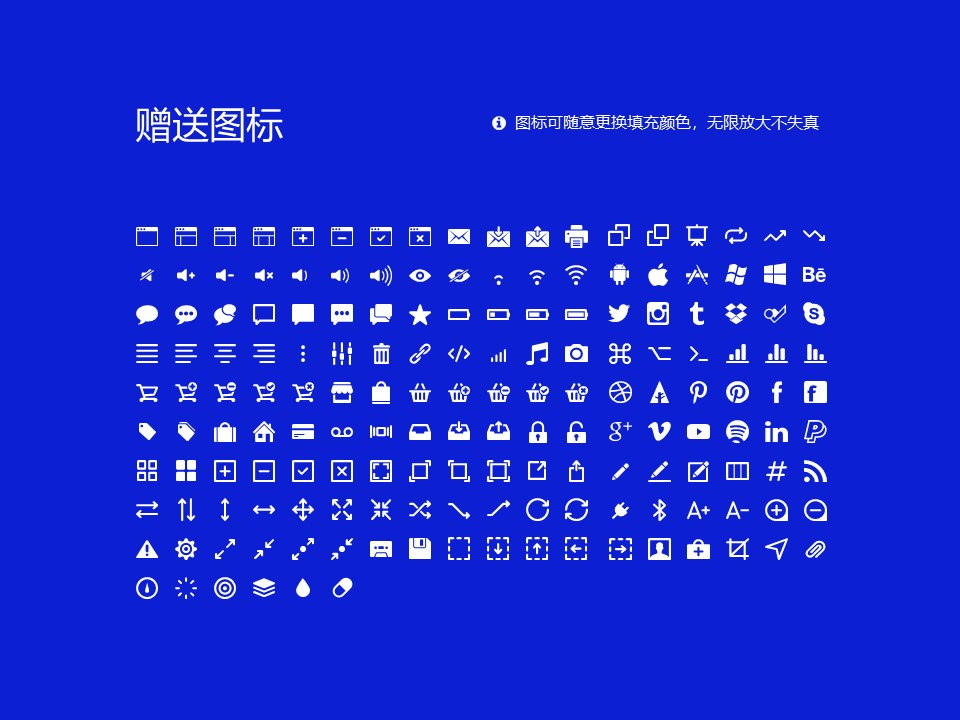 齐齐哈尔理工职业学院PPT模板下载_幻灯片预览图33